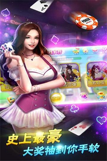 百亿棋牌截图(1)