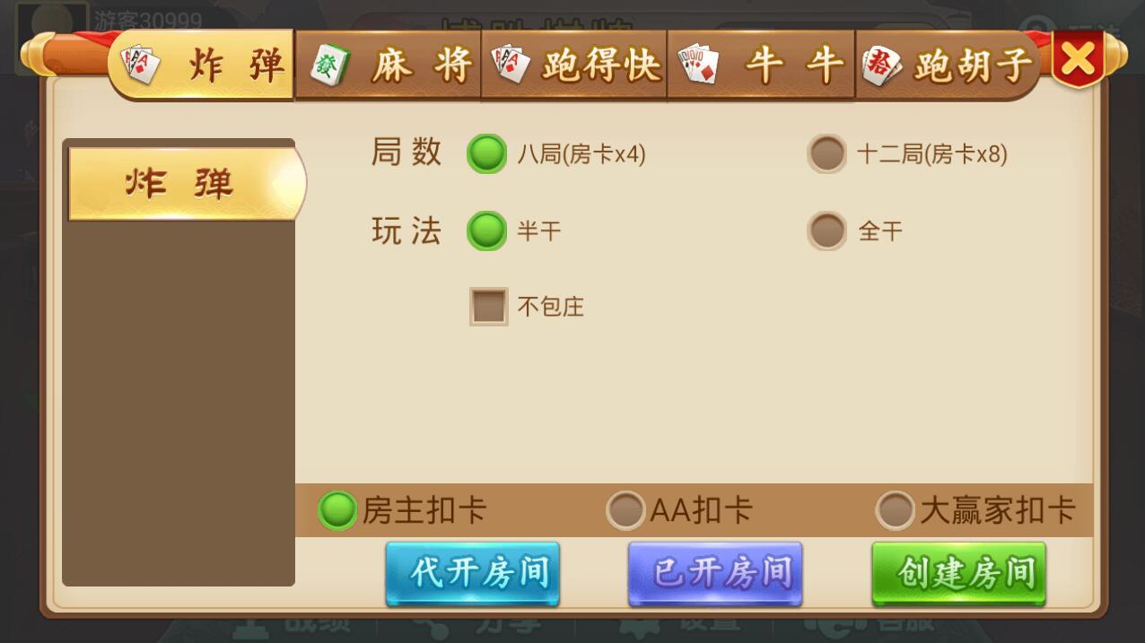 博胜棋牌截图(3)