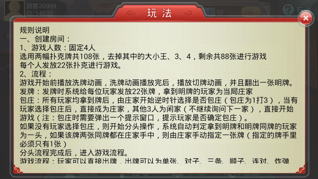 博胜棋牌截图(4)
