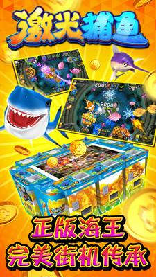 激光捕鱼截图(1)