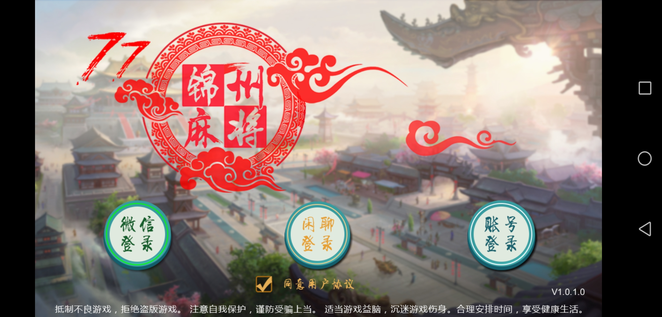 锦州麻将截图(1)