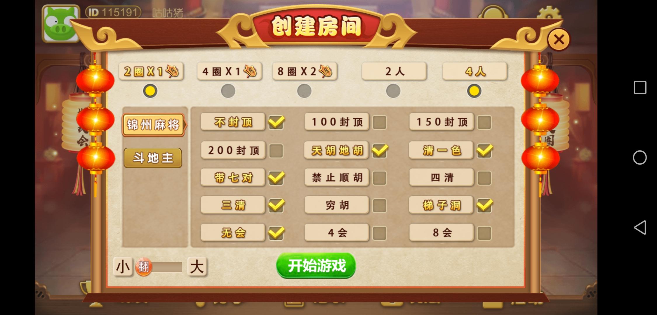 锦州麻将截图(3)