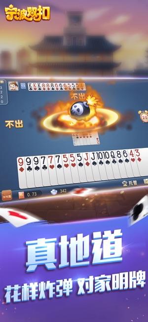 宁波双扣截图(1)