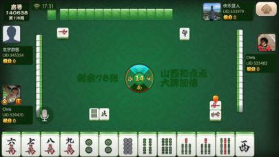山西棋牌截图(2)