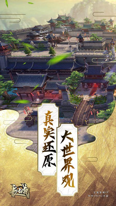 长城截图(5)