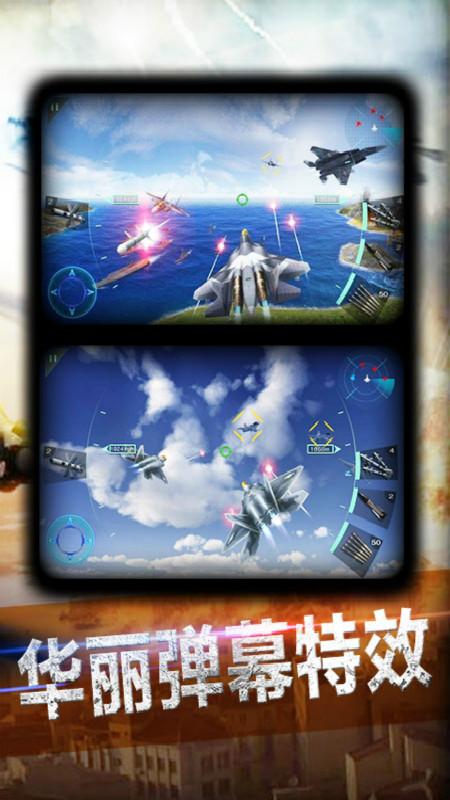 超神小飞机截图(1)