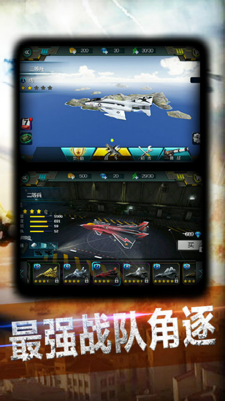 超神小飞机截图(3)