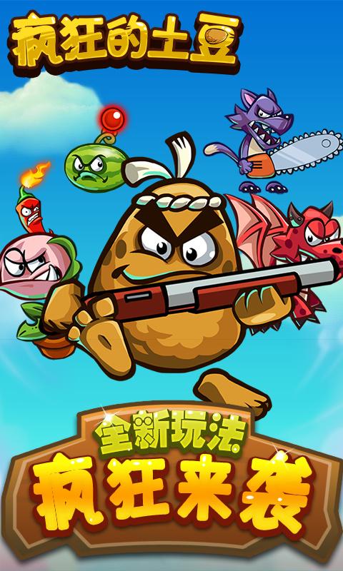 疯狂的土豆截图(1)