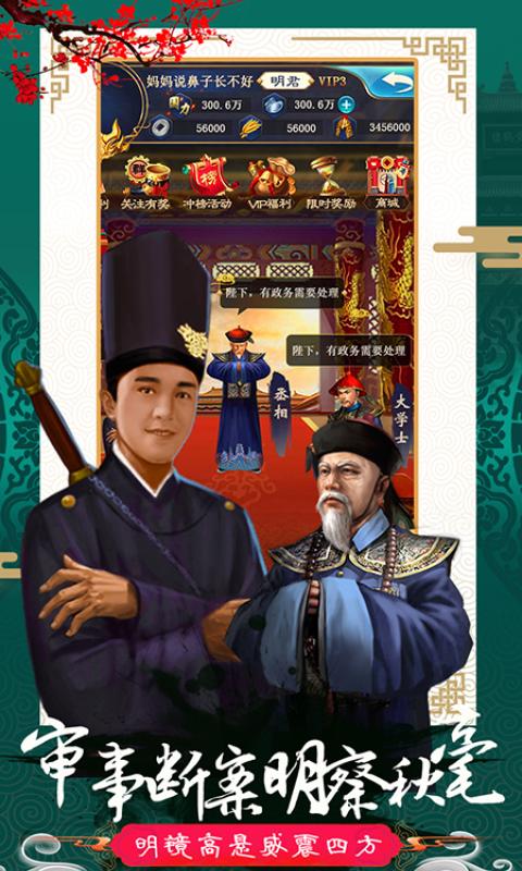 清宫无间斗截图(3)
