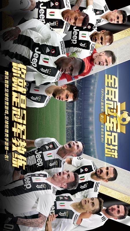 全民冠軍足球截圖(1)