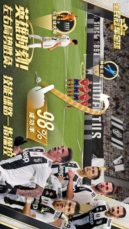 全民冠军足球截图(2)