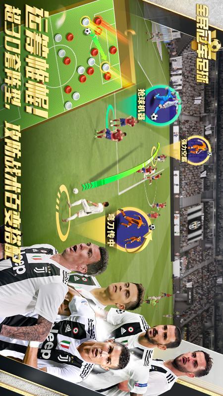 全民冠軍足球截圖(5)