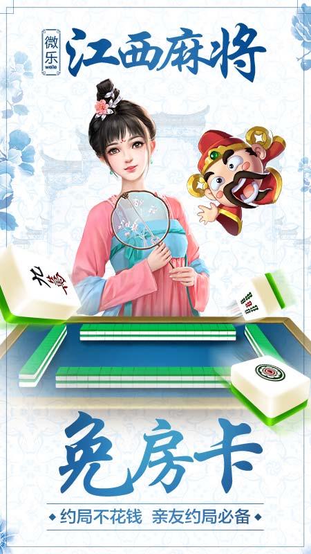 微乐江西棋牌截图(1)