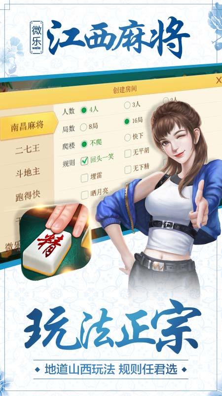 微乐江西棋牌截图(2)