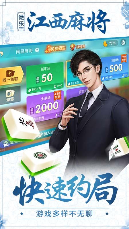 微乐江西棋牌截图(3)