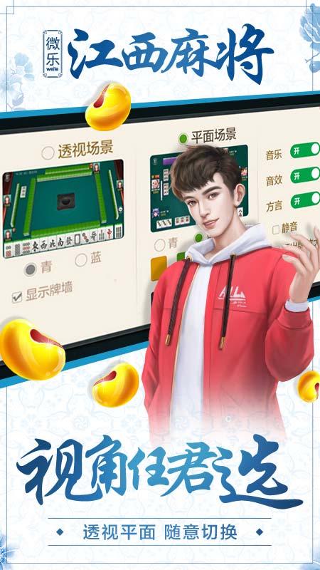 微乐江西棋牌截图(4)