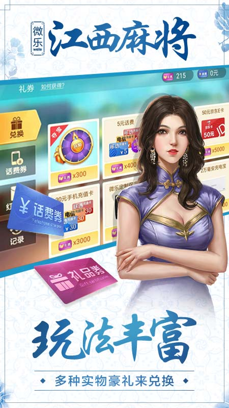 微乐江西棋牌截图(5)