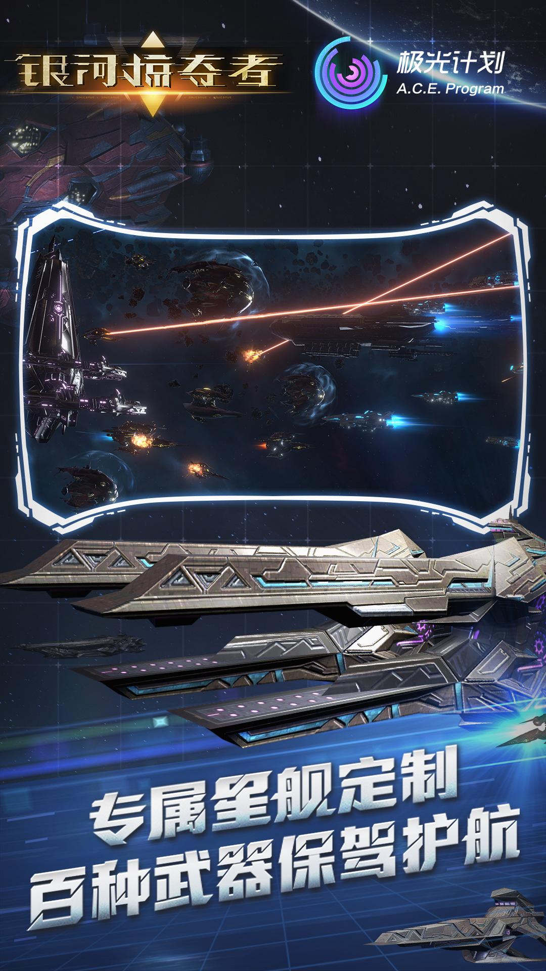 银河掠夺者截图(3)