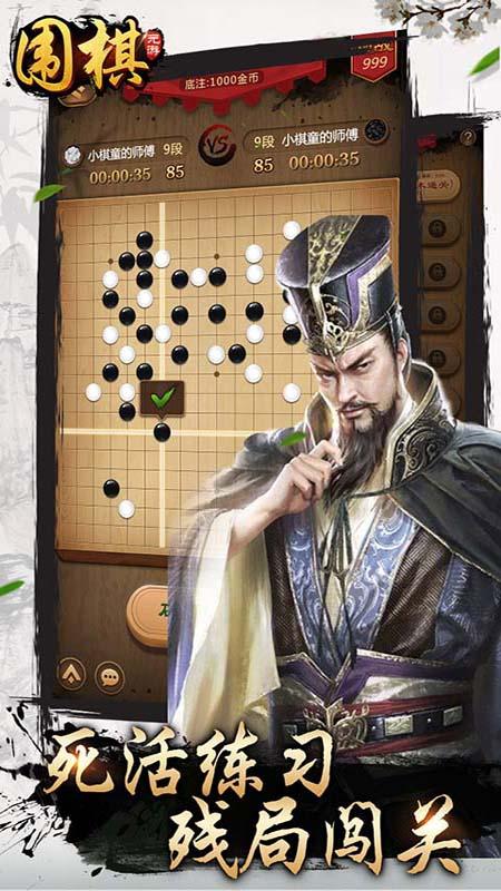 元游围棋截图(5)