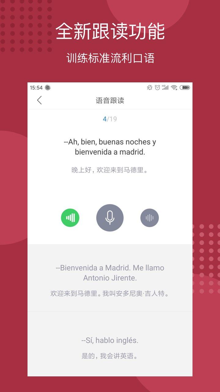 每日西语听力截图(4)