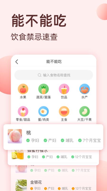 柚宝宝截图(1)
