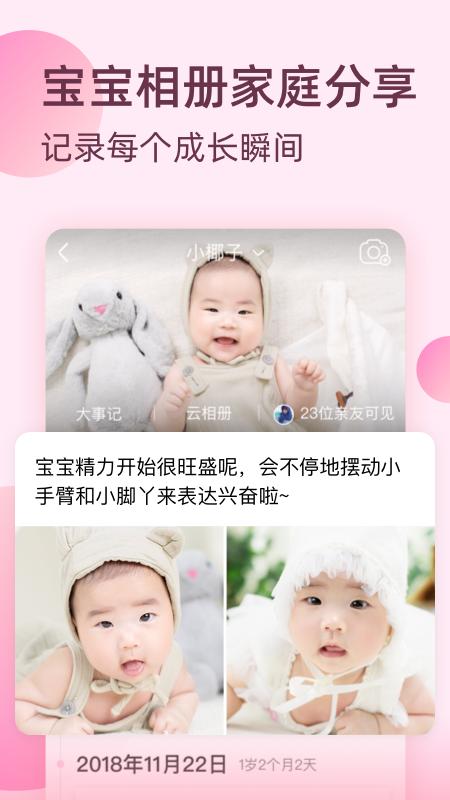 柚宝宝截图(3)
