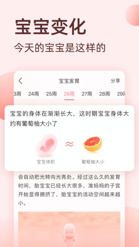 柚宝宝截图(4)