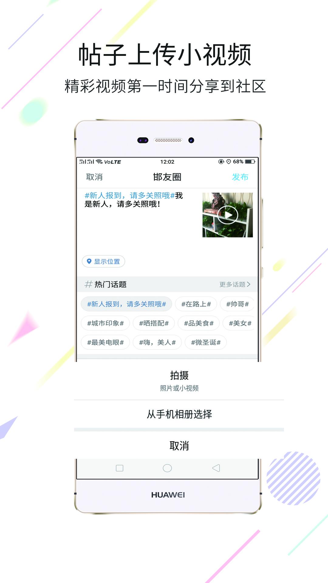 大邯郸截图(4)