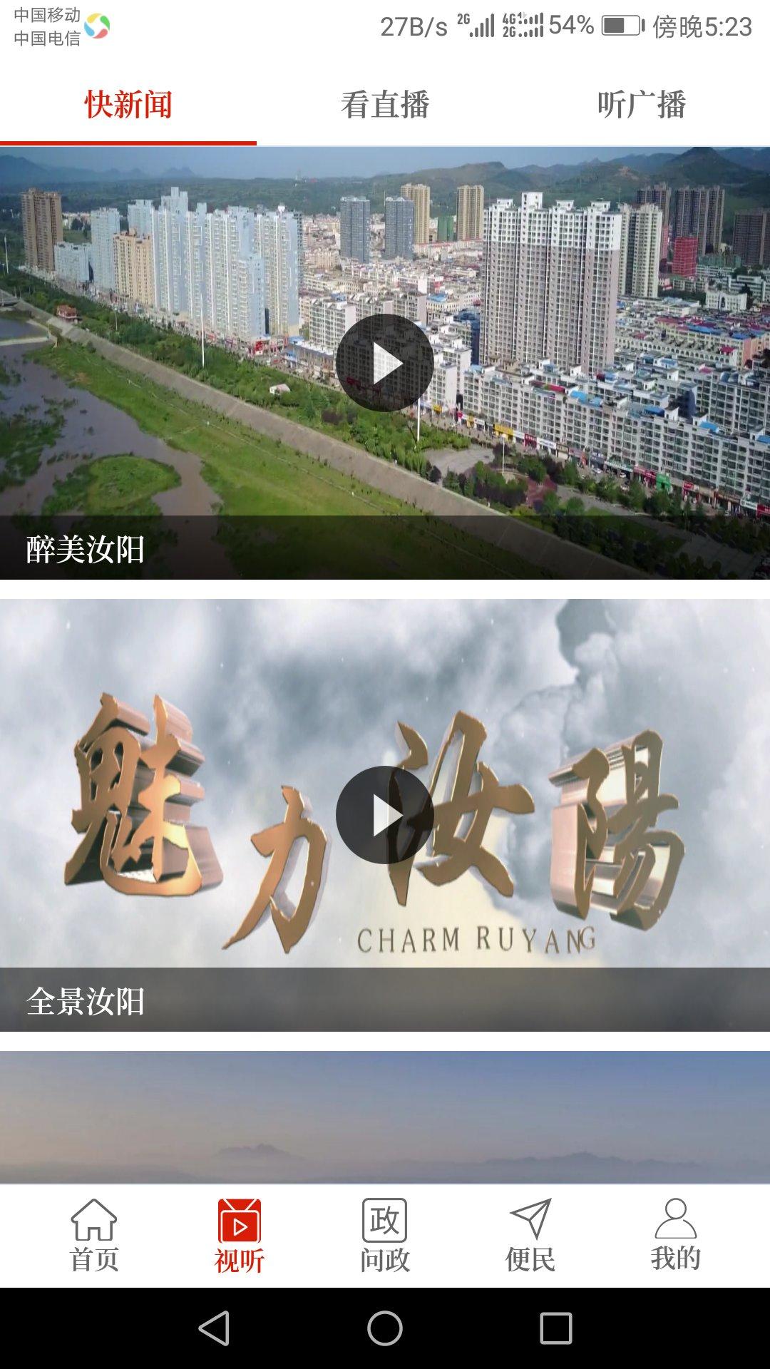 汝阳融媒截图(2)