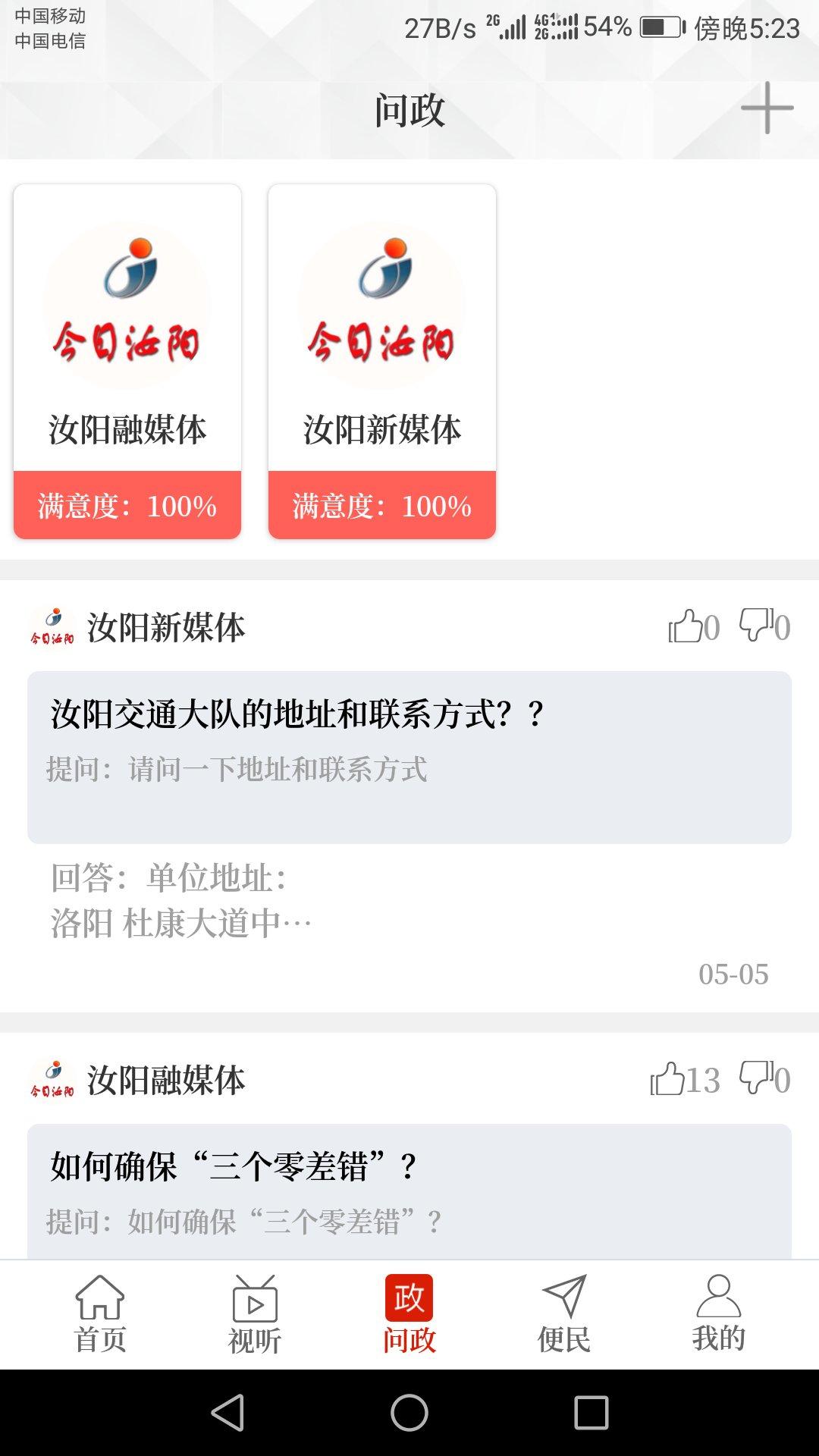 汝阳融媒截图(3)