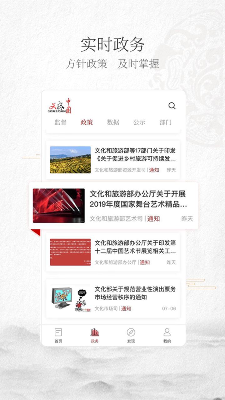 文旅中国截图(3)