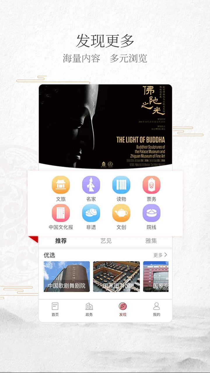 文旅中国截图(5)