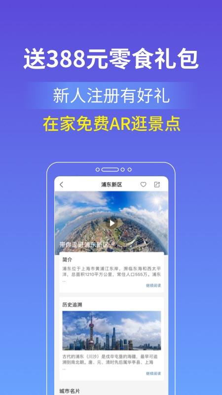 游上海截图(1)
