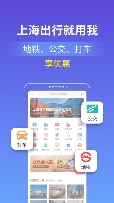 游上海截图(2)