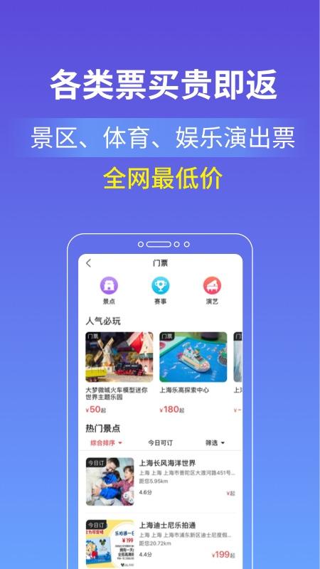游上海截图(4)
