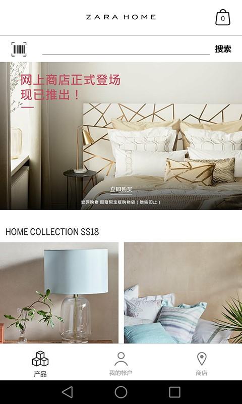 Zara Home截图(1)