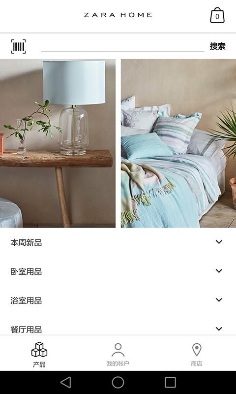 Zara Home截图(2)