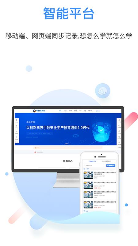 中安云教育截图(1)