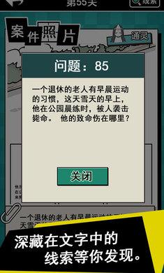 通灵侦探截图(3)