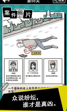 通灵侦探截图(4)