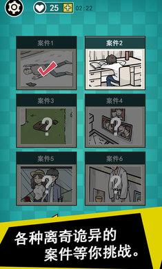 通灵侦探截图(5)