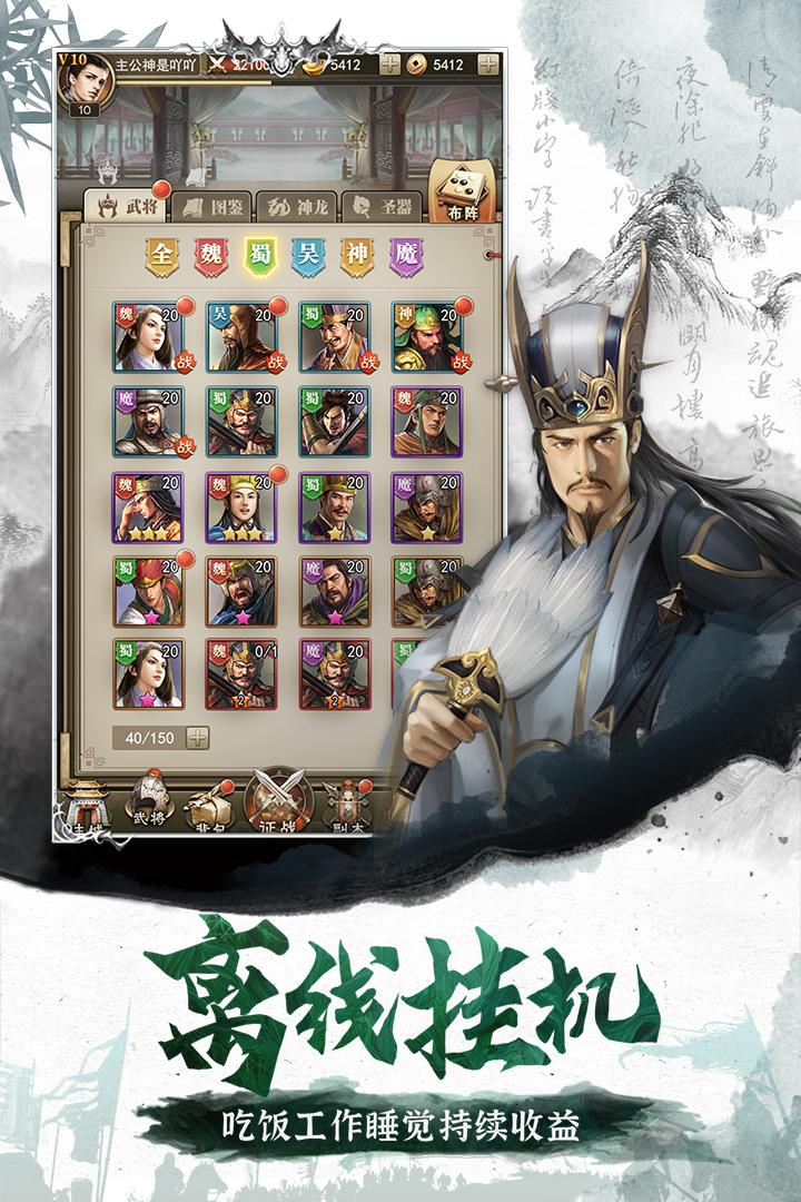 百龙霸业破解版截图(2)