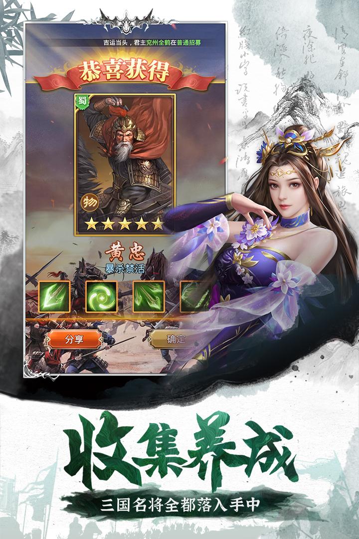 百龙霸业破解版截图(3)