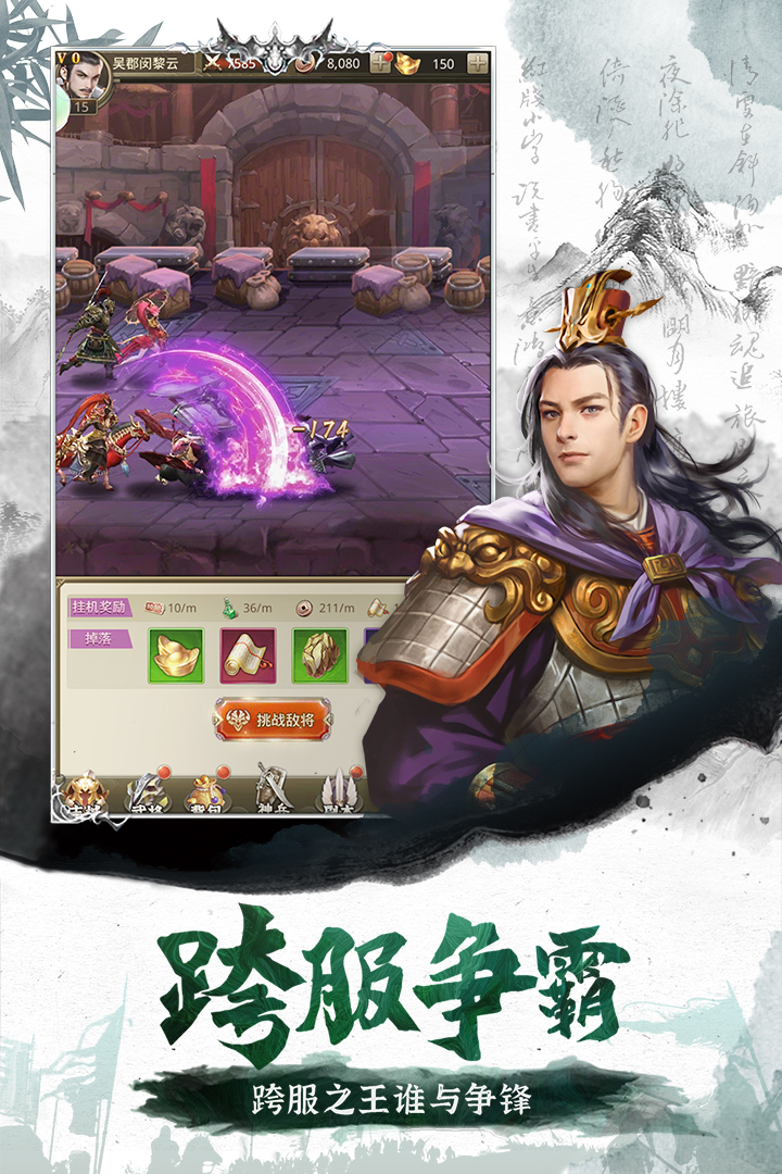 百龙霸业破解版截图(5)