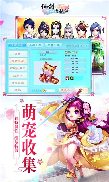 仙剑奇侠传重制版公益服截图(3)