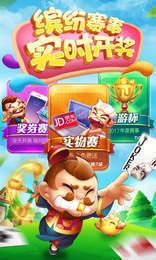 开元103棋牌游戏截图(3)