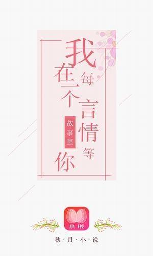 秋月小说免费阅读截图(5)