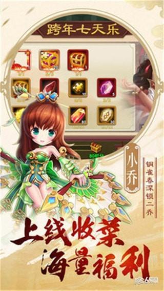 三国仙侠战截图(1)