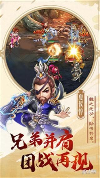三国仙侠战截图(3)