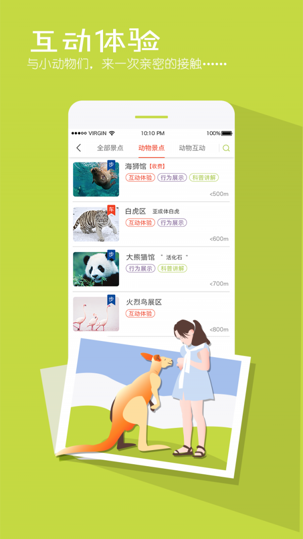 上海野生动物园截图(2)